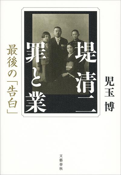 堤清二 罪と業 最後の「告白」-電子書籍