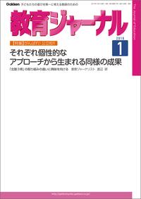 教育ジャーナル 2016年1月号Lite版(第1特集)-電子書籍