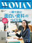 PRESIDENT WOMAN 2017年4月号-電子書籍