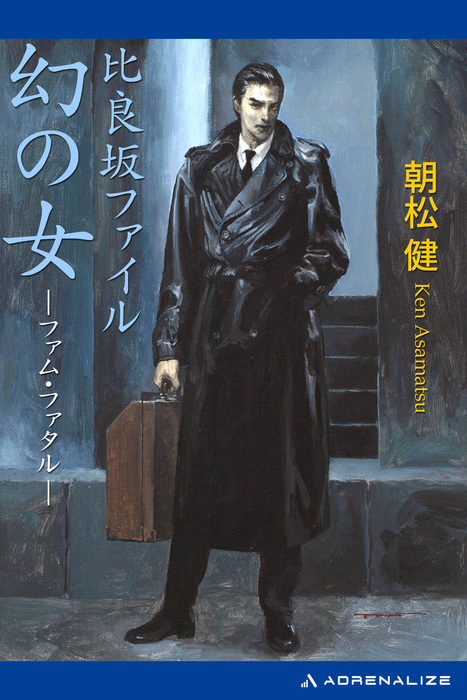 比良坂ファイル 幻の女(ファム・ファタル)-電子書籍-拡大画像