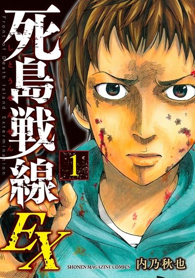 死島戦線EX(1)-電子書籍