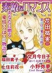 素敵なロマンス Vol.10-電子書籍