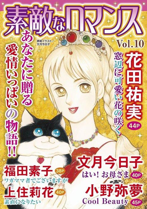 素敵なロマンス Vol.10拡大写真