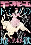 月刊コミックビーム 2017年1月号-電子書籍