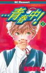 ・・・青春中!(1)-電子書籍