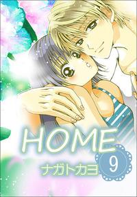 HOME  9巻