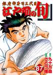 江戸前の旬 87-電子書籍