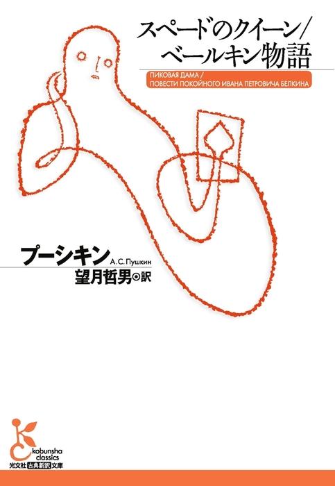 スペードのクイーン/ベールキン物語-電子書籍-拡大画像