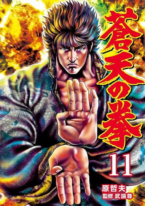 蒼天の拳 11巻-電子書籍-拡大画像