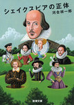 シェイクスピアの正体-電子書籍