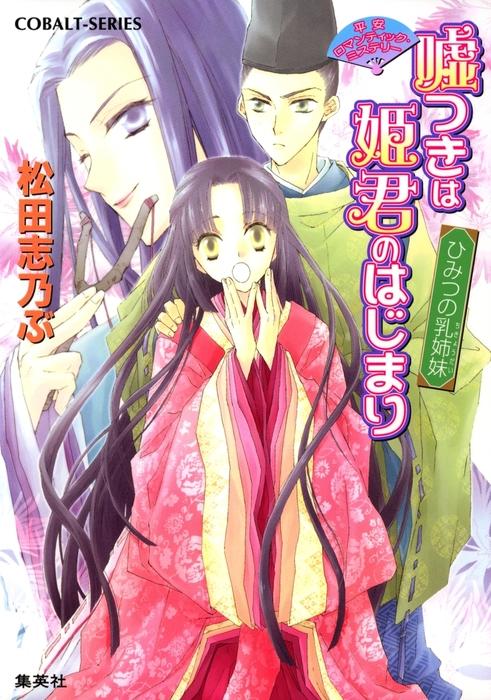 平安ロマンティック・ミステリー 嘘つきは姫君のはじまり ひみつの乳姉妹-電子書籍-拡大画像