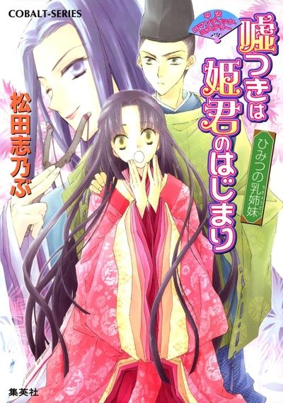 平安ロマンティック・ミステリー 嘘つきは姫君のはじまり ひみつの乳姉妹-電子書籍
