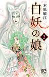 白妖の娘 2-電子書籍