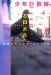 少年計数機 池袋ウエストゲートパークII-電子書籍