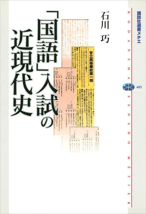 「国語」入試の近現代史拡大写真