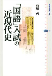 「国語」入試の近現代史-電子書籍