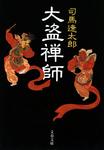 大盗禅師-電子書籍