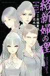 絡新婦の理(4)-電子書籍