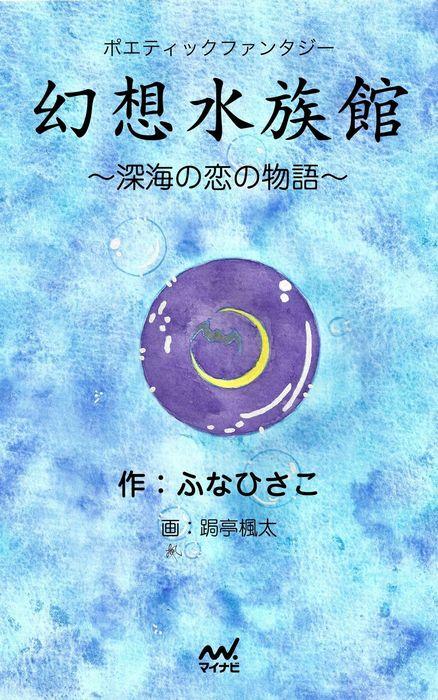 ポエティックファンタジー『幻想水族館』 ~深海の恋の物語~拡大写真