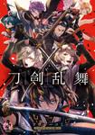 刀剣乱舞-ONLINE-アンソロジーコミック~スクエニの陣~-電子書籍