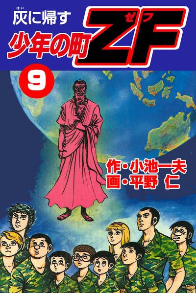 少年の町ZF9-電子書籍