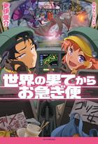 「世界の果てからお急ぎ便(カドカワBOOKS)」シリーズ
