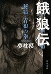 青狼の拳 餓狼伝・秘篇-電子書籍