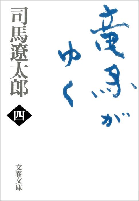 竜馬がゆく(四)-電子書籍-拡大画像