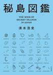秘島図鑑【特別豪華カラー版】-電子書籍