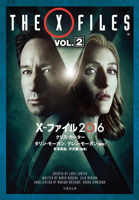 X-ファイル 2016 VOL.2拡大写真