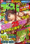 週刊少年チャンピオン2016年43号-電子書籍
