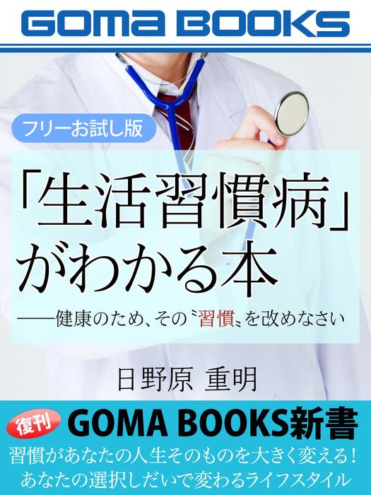 「生活習慣病」がわかる本【フリーお試し版】――健康のため、その〝習慣〟を改めなさい拡大写真