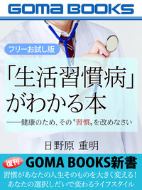 「生活習慣病」がわかる本【フリーお試し版】――健康のため、その〝習慣〟を改めなさい-電子書籍