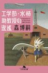 工学部・水柿助教授の逡巡 The Hesitation of Dr.Mizukaki-電子書籍