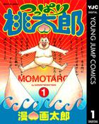 「つっぱり桃太郎(ヤングジャンプコミックスDIGITAL)」シリーズ