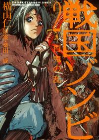 戦国ゾンビ-百鬼の乱- (2)-電子書籍