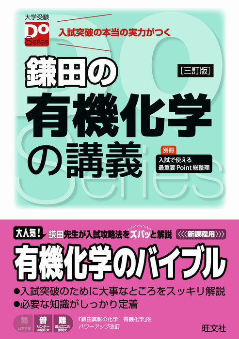 鎌田の有機化学の講義 三訂版拡大写真
