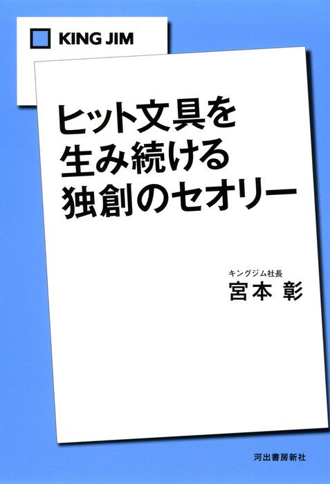 KING JIM ヒット文具を生み続ける独創のセオリー拡大写真