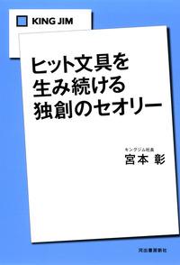KING JIM ヒット文具を生み続ける独創のセオリー-電子書籍