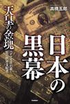 日本の黒幕-電子書籍