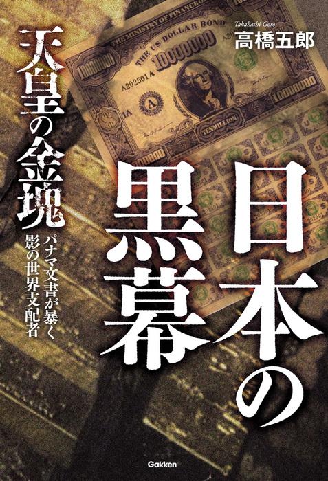 日本の黒幕拡大写真