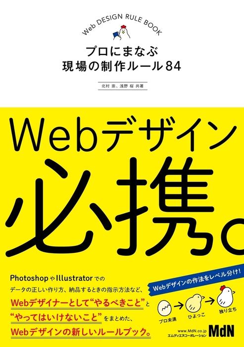 Webデザイン必携。 プロにまなぶ現場の制作ルール84-電子書籍-拡大画像
