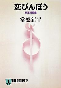恋びんぼう-電子書籍