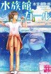 水族館ガール-電子書籍