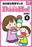 DaccHo!(だっちょ) 6 ほのぼの育児マンガ-電子書籍