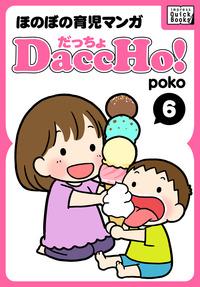 DaccHo!(だっちょ) 6 ほのぼの育児マンガ