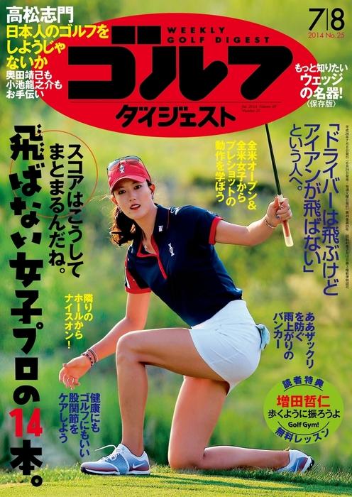 週刊ゴルフダイジェスト 2014/7/8号拡大写真