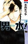 男水! 3巻-電子書籍