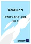 春の遠山入り (易老岳から悪沢岳への縦走)-電子書籍