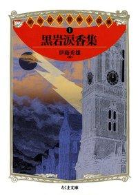 黒岩涙香集 ――明治探偵冒険小説集1